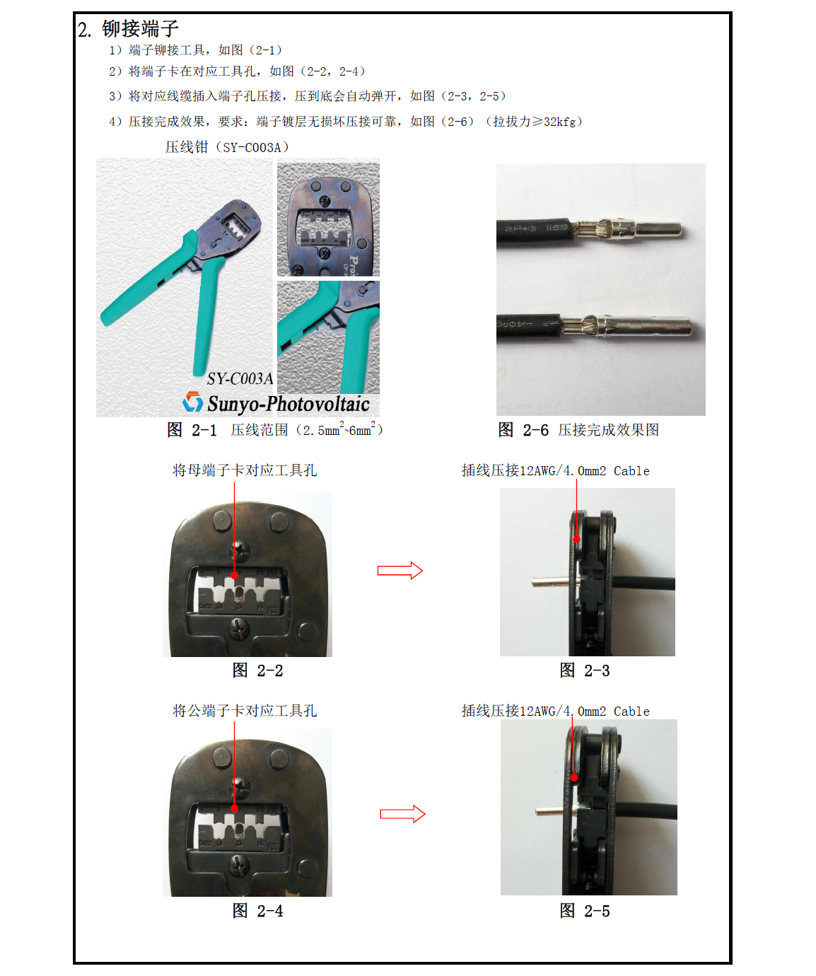 MC4 crimping tool stripping solar wire hand tools solar crimping tool kit for 2.5-6.0mm2 MC4 crimping tool kit SY-KP-2061 stripper tool MC3 MC4 connector kit